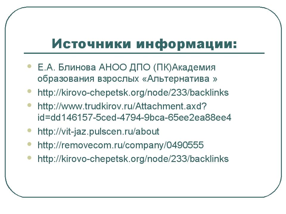Источники информации: Е.А. Блинова АНОО ДПО (ПК)Академия образования взрослых...