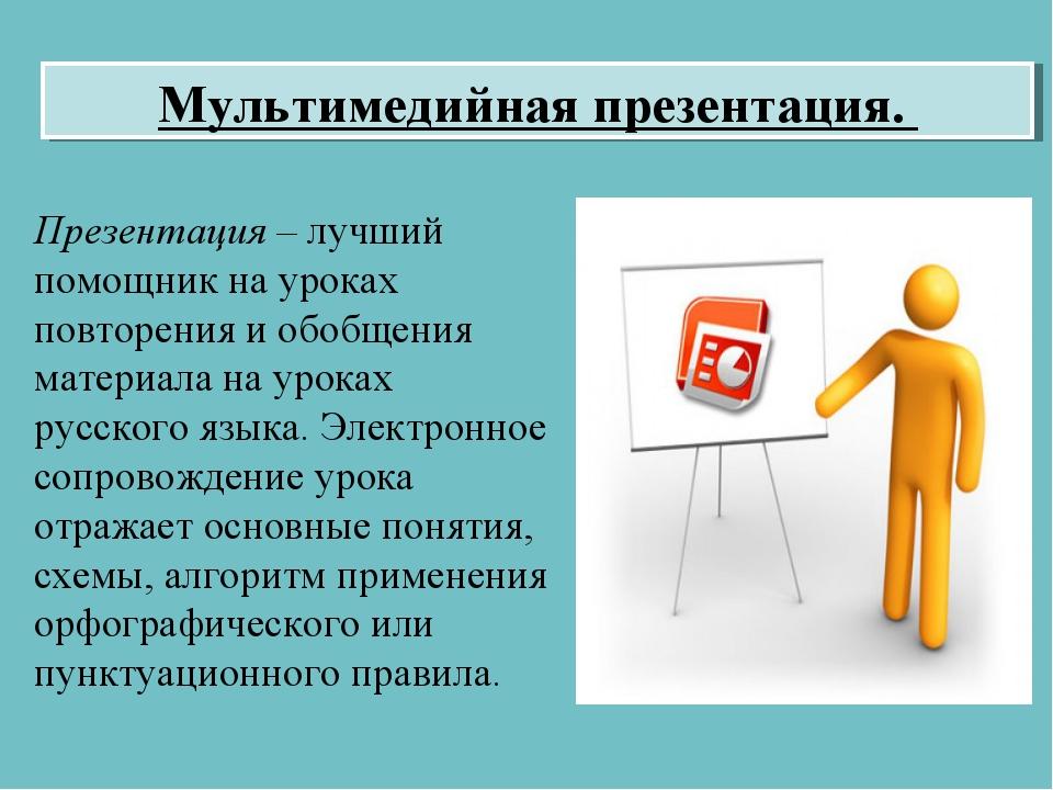 Презентация – лучший помощник на уроках повторения и обобщения материала на у...
