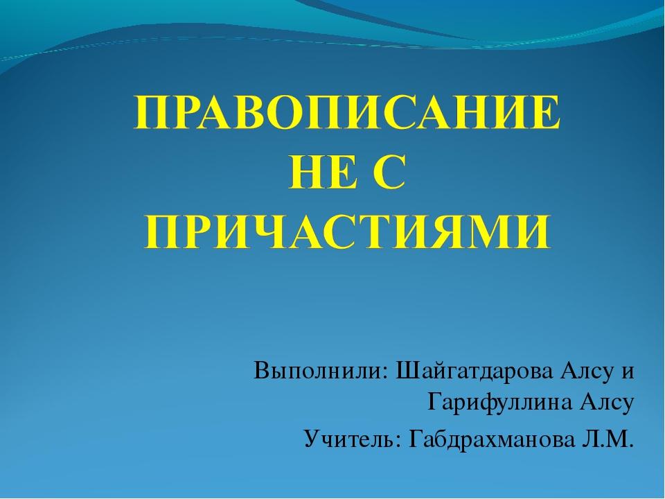 Выполнили: Шайгатдарова Алсу и Гарифуллина Алсу Учитель: Габдрахманова Л.М.