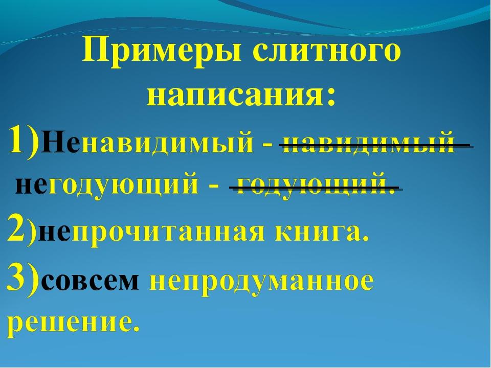 Примеры слитного написания: