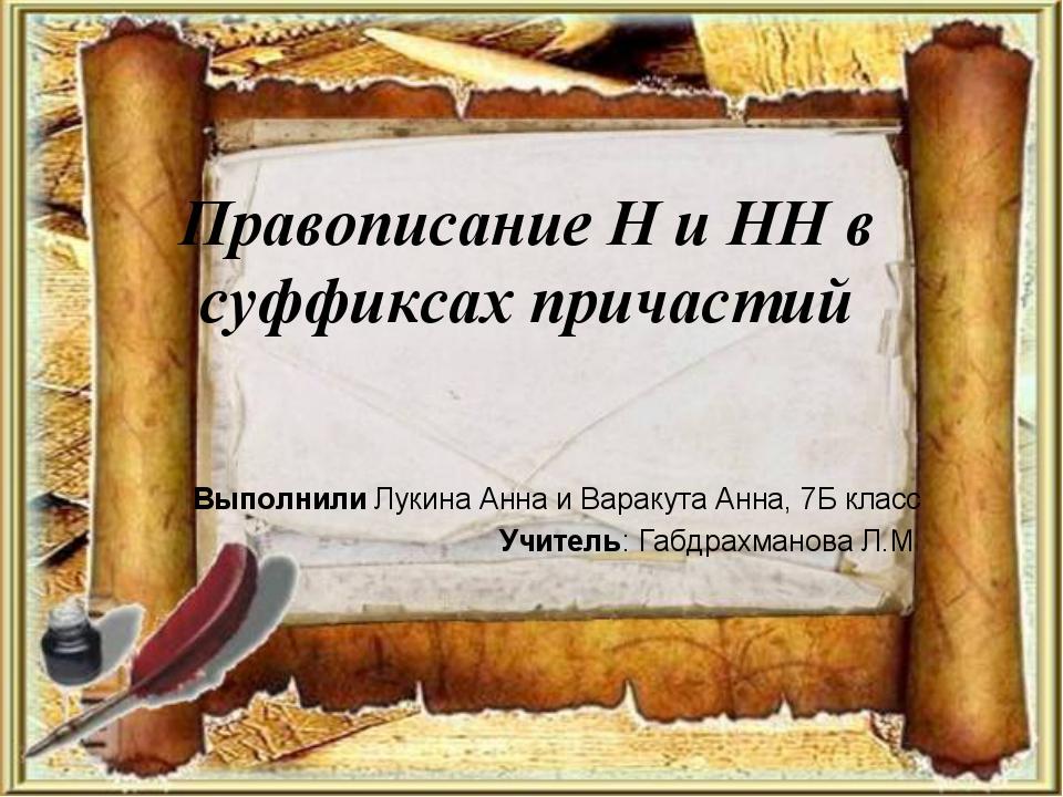 Правописание Н и НН в суффиксах причастий Выполнили Лукина Анна и Варакута Ан...