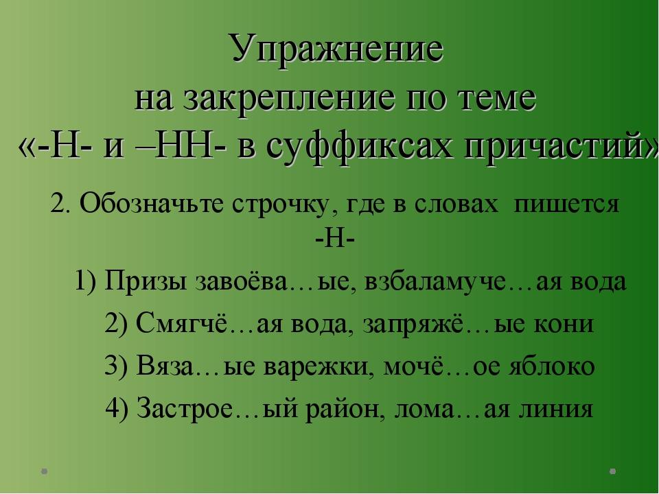 Упражнение на закрепление по теме «-Н- и –НН- в суффиксах причастий» 2. Обозн...