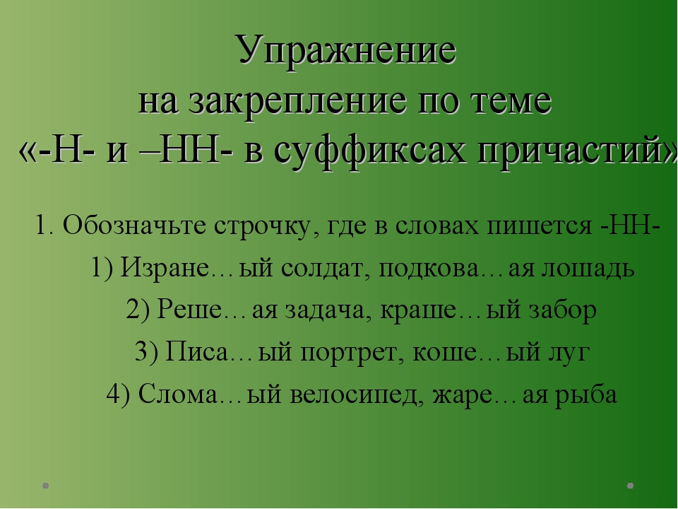 1. Обозначьте строчку, где в словахпишется -НН- 1) Изране…ый солдат, подкова...