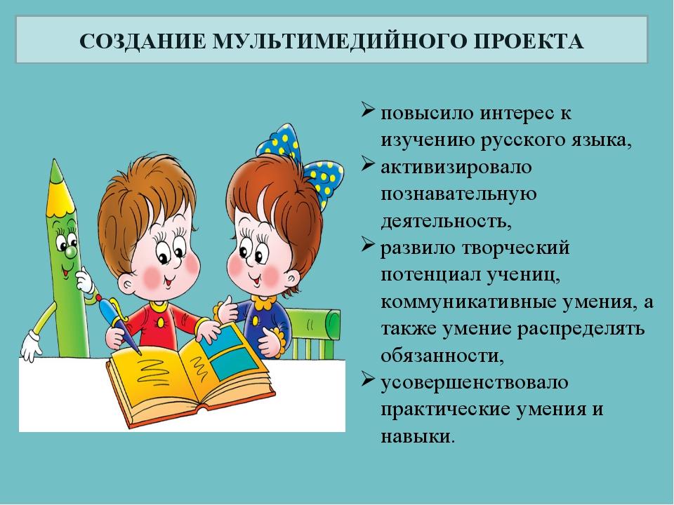 повысило интерес к изучению русского языка, активизировало познавательную дея...