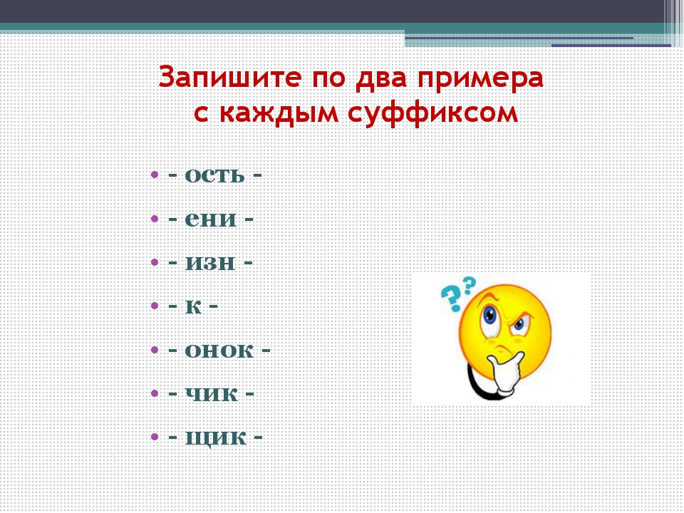Запишите по два примера с каждым суффиксом - ость - - ени - - изн - - к - - о...