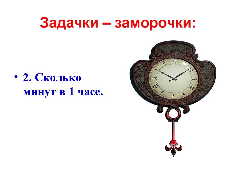 Задачки – заморочки: 2. Сколько минут в 1 часе.