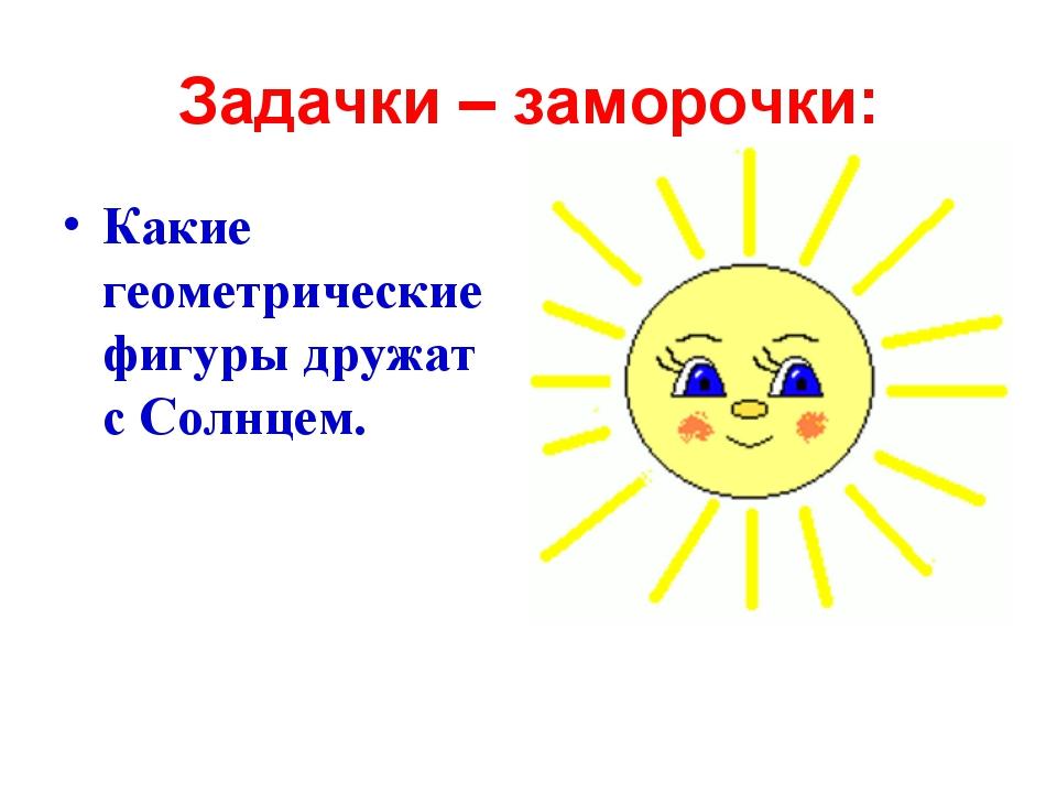 Задачки – заморочки: Какие геометрические фигуры дружат с Солнцем.