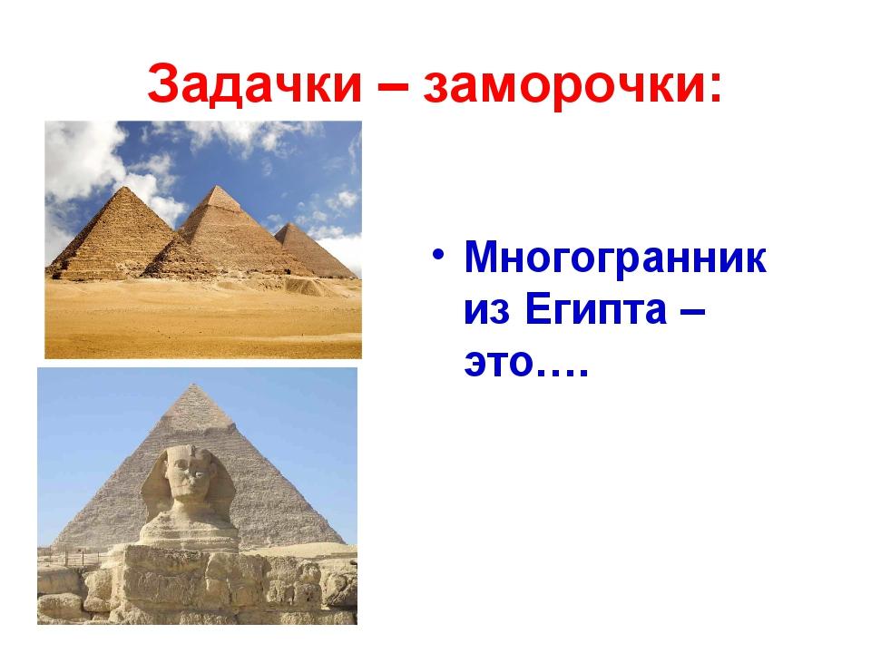 Задачки – заморочки: Многогранник из Египта – это….