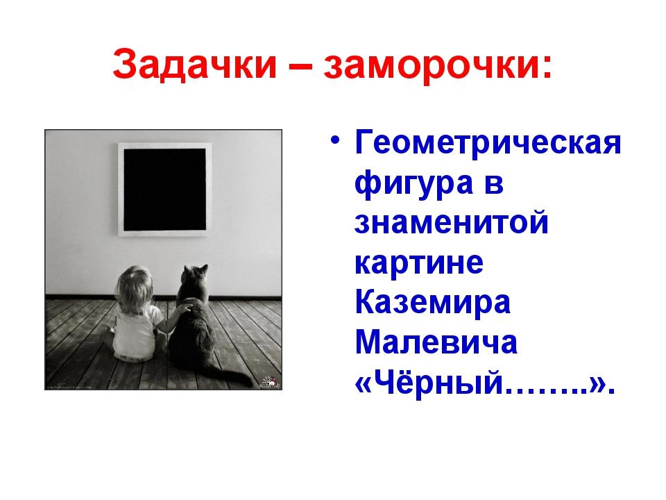 Задачки – заморочки: Геометрическая фигура в знаменитой картине Каземира Мале...