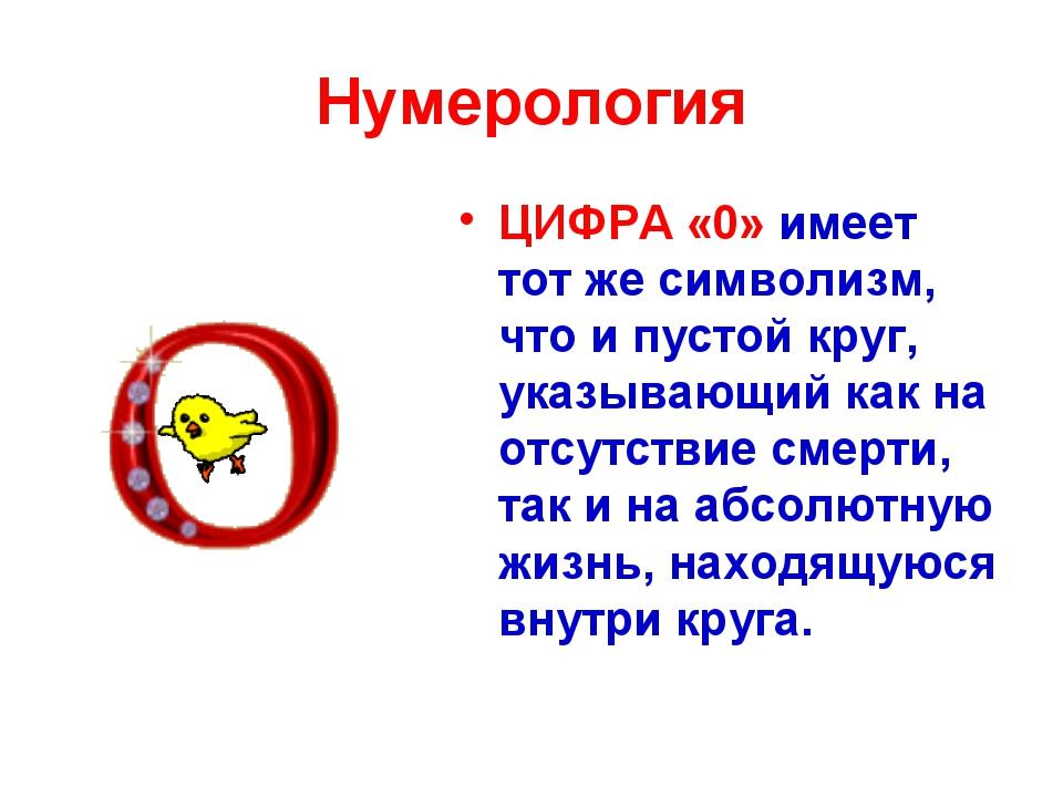 Нумерология ЦИФРА «0» имеет тот же символизм, что и пустой круг, указывающий...