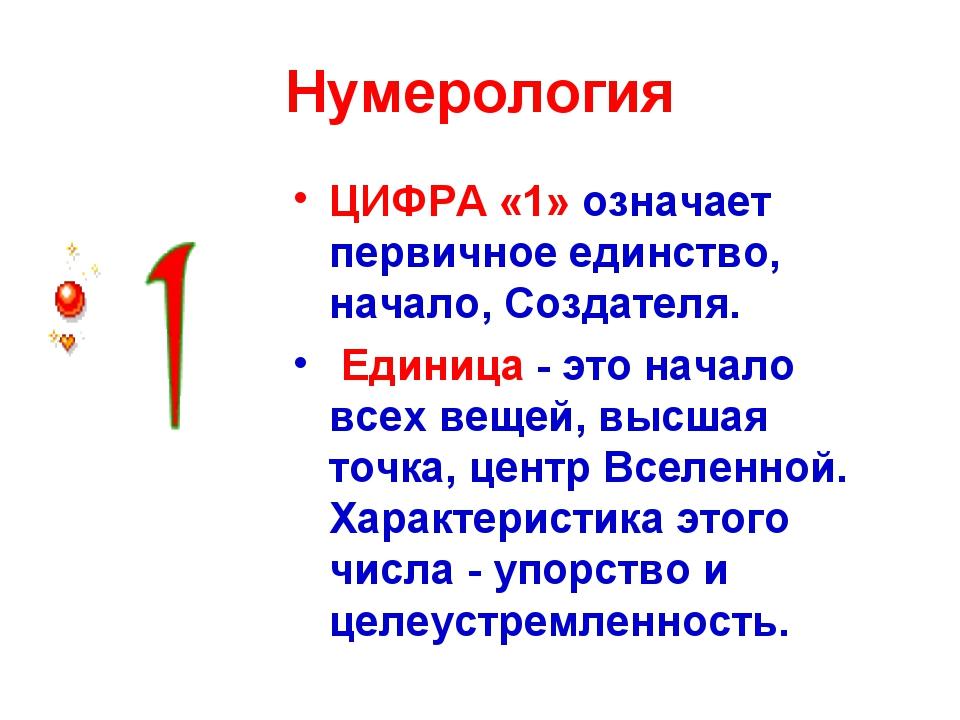 Нумерология ЦИФРА «1» означает первичное единство, начало, Создателя. Единица...