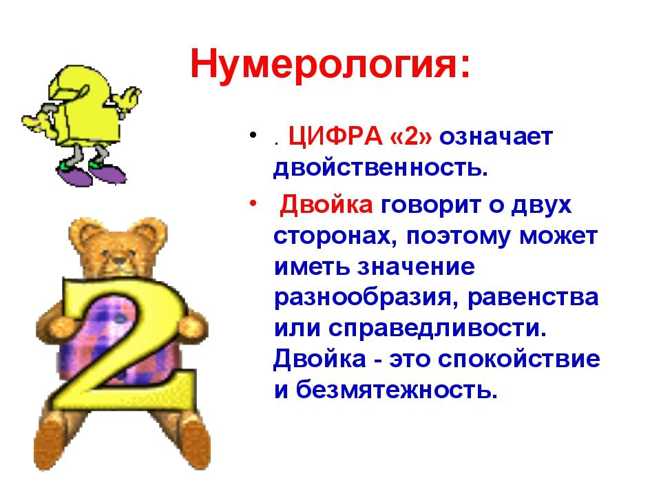 Нумерология: . ЦИФРА «2» означает двойственность. Двойка говорит о двух сторо...