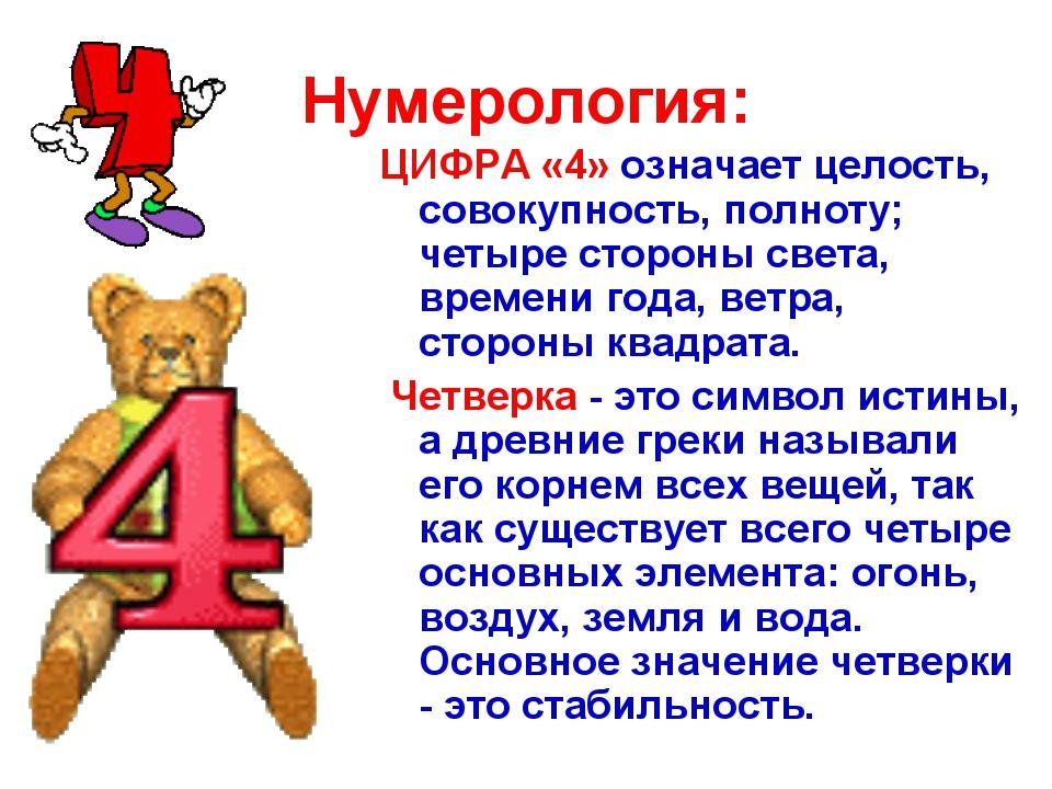 Нумерология: ЦИФРА «4» означает целость, совокупность, полноту; четыре сторон...