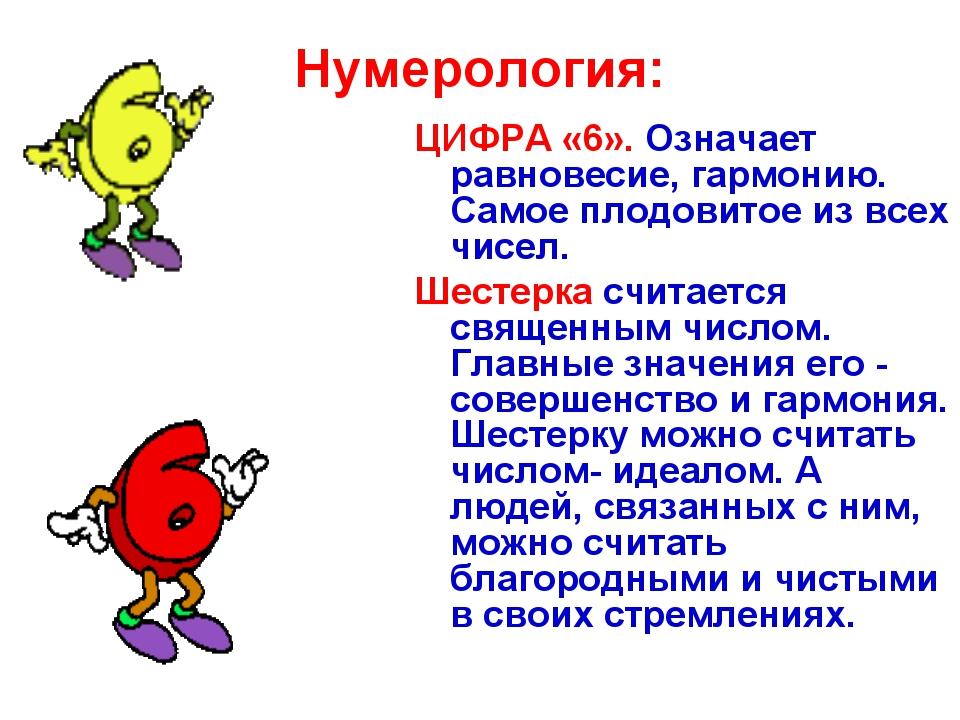 Нумерология: ЦИФРА «6». Означает равновесие, гармонию. Самое плодовитое из вс...