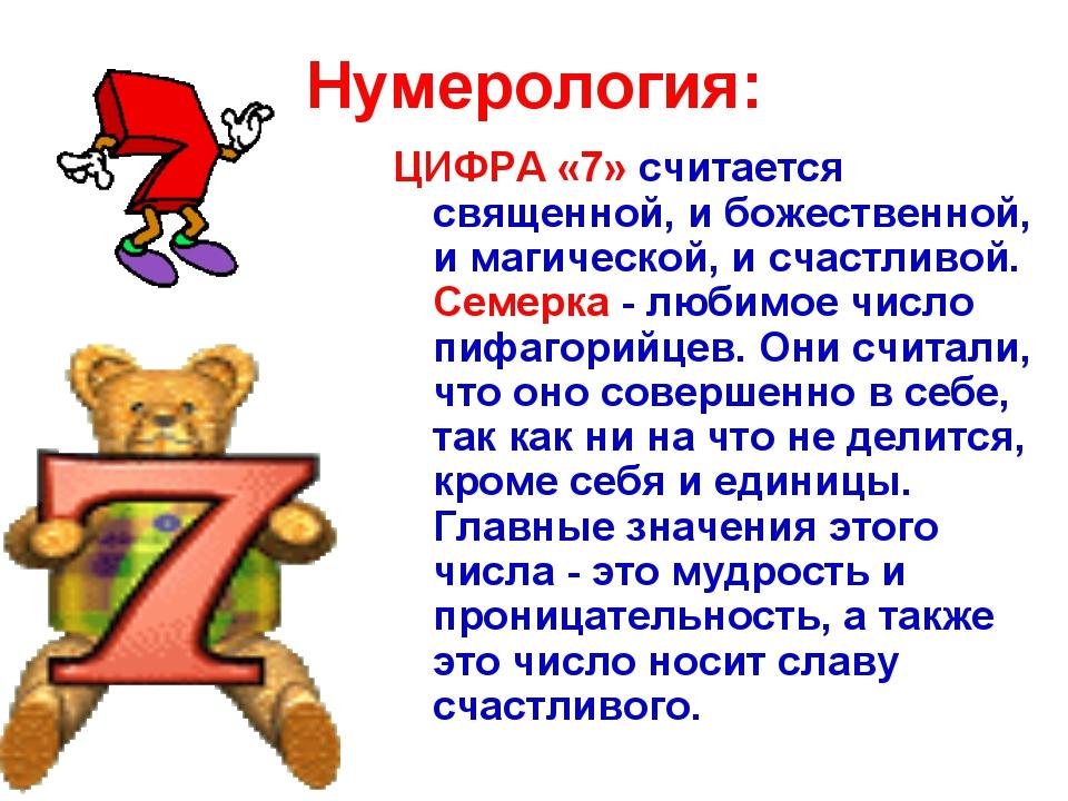 Нумерология: ЦИФРА «7» считается священной, и божественной, и магической, и с...