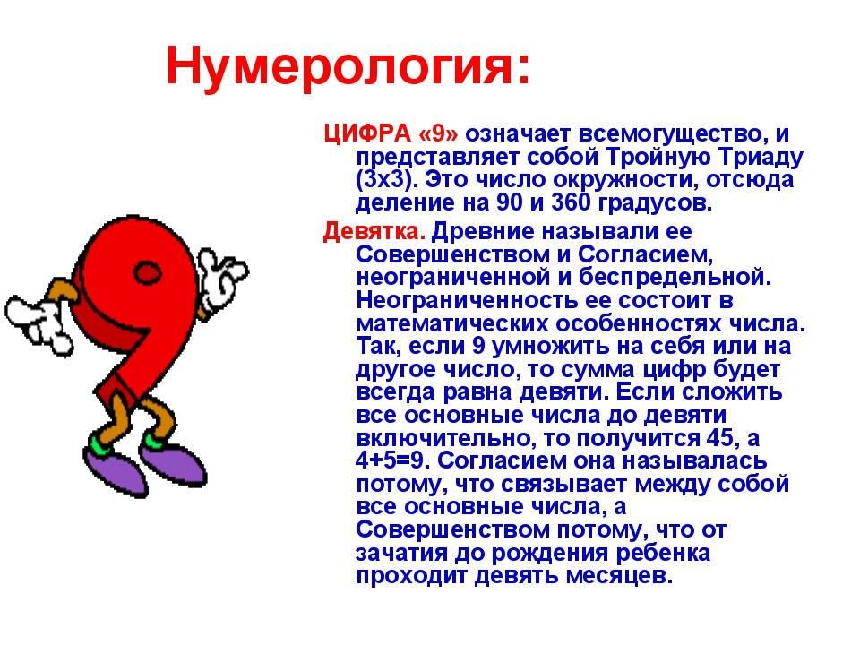 Нумерология: ЦИФРА «9» означает всемогущество, и представляет собой Тройную Т...