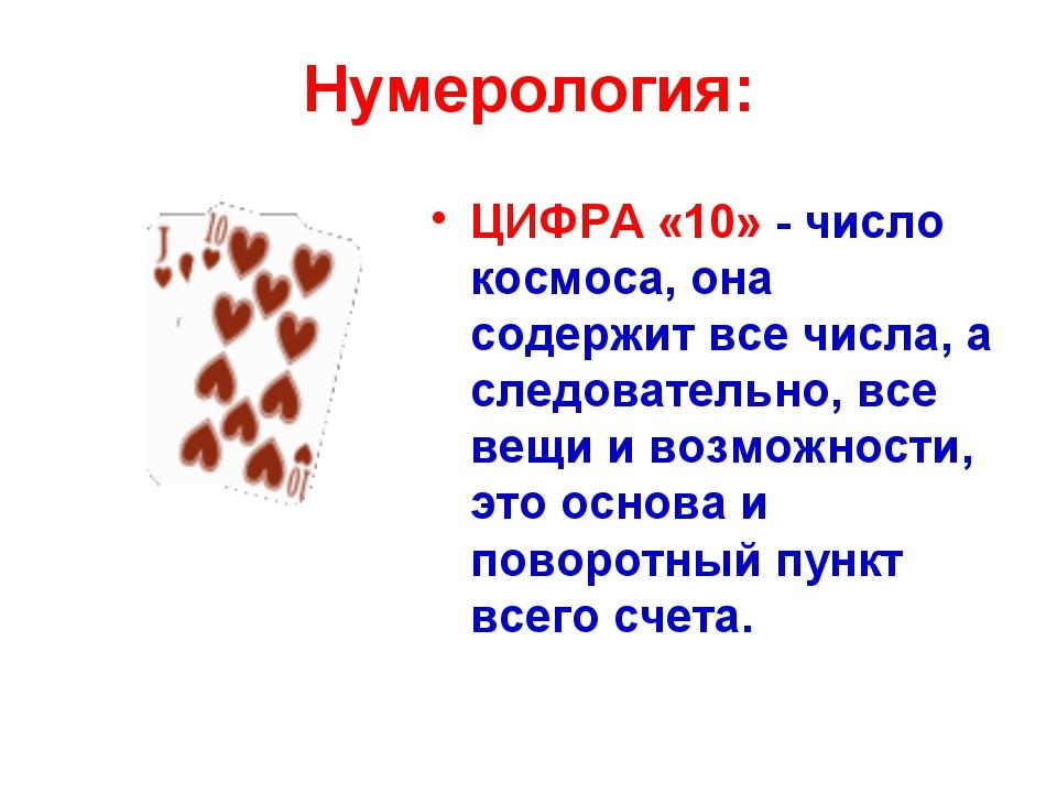 Нумерология: ЦИФРА «10» - число космоса, она содержит все числа, а следовател...