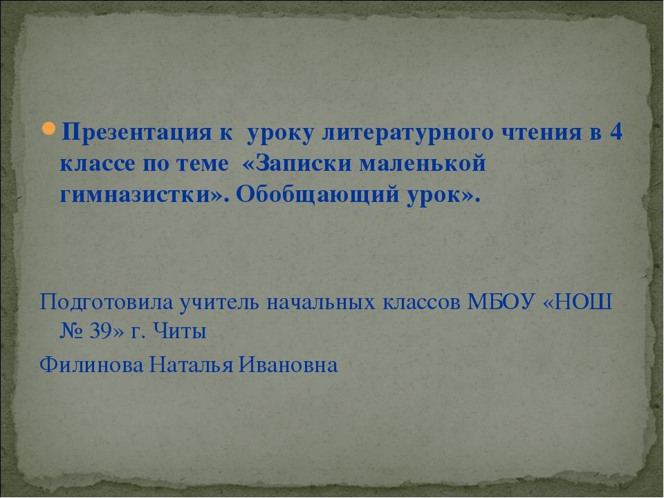 Презентация к уроку литературного чтения в 4 классе по теме «Записки маленько...
