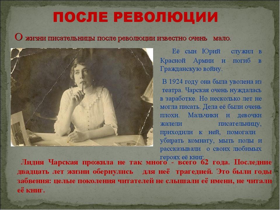ПОСЛЕ РЕВОЛЮЦИИ Её сын Юрий служил в Красной Армии и погиб в Гражданскую войн...