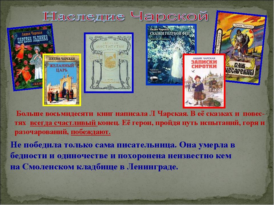 Больше восьмидесяти книг написала Л Чарская. В её сказках и повес-тях всегда...