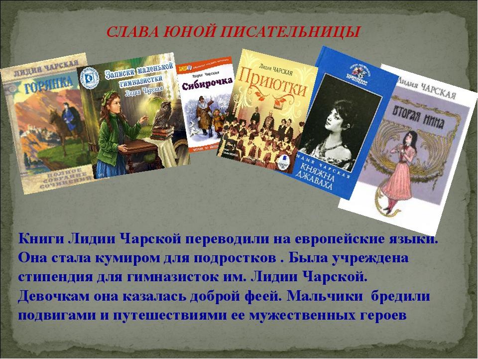 Книги Лидии Чарской переводили на европейские языки. Она стала кумиром для по...