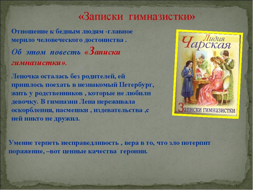 «Записки гимназистки» Отношение к бедным людям -главное мерило человеческого...