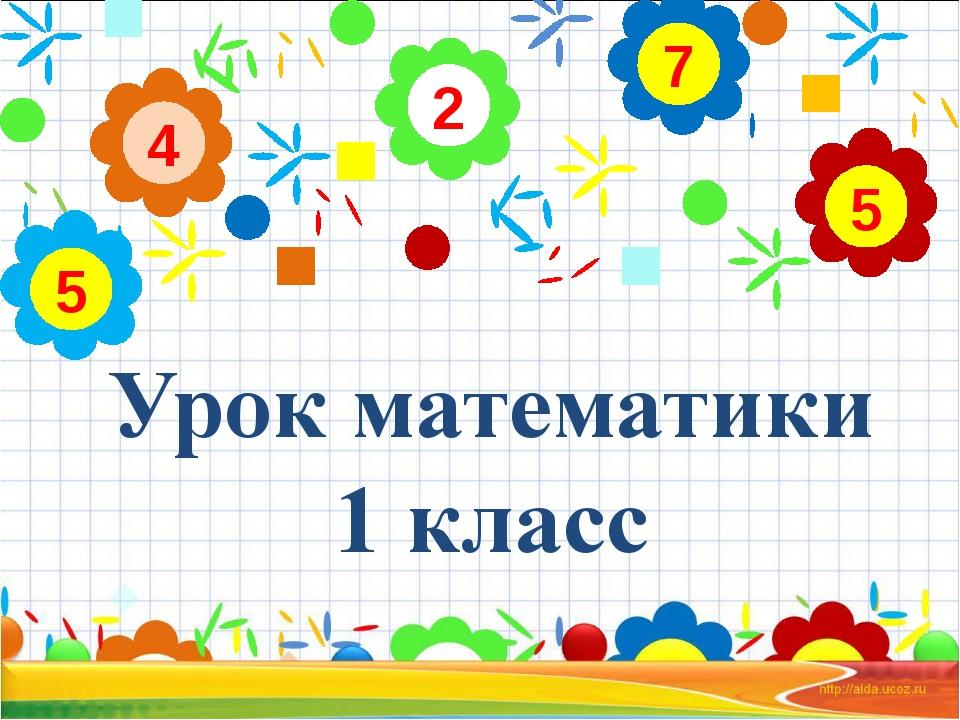 Урок математики 1 класс 2 4 5 7 5