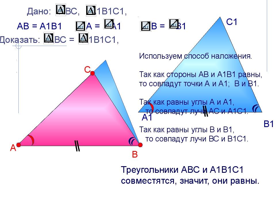 А В С А1 В1 С1 АВ = А1В1 Треугольники АВС и А1В1С1 совместятся, значит, они...