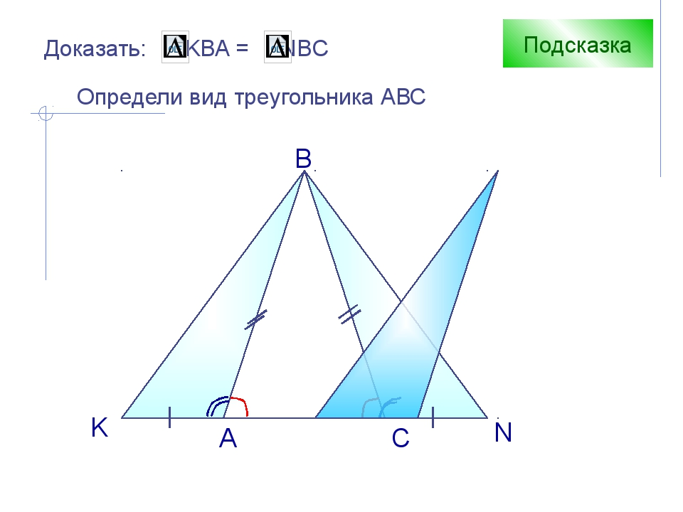 K N A B Подсказка Определи вид треугольника АВС C Доказать: KBA = NBC С.М. С...