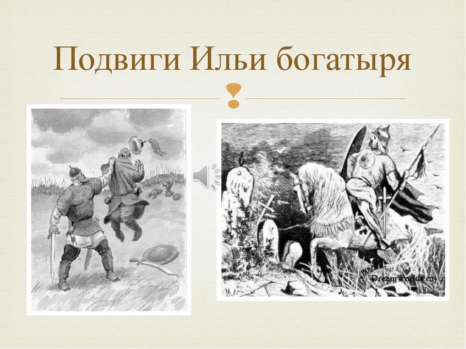 Картинки о подвигах русских богатырей отредактировать через