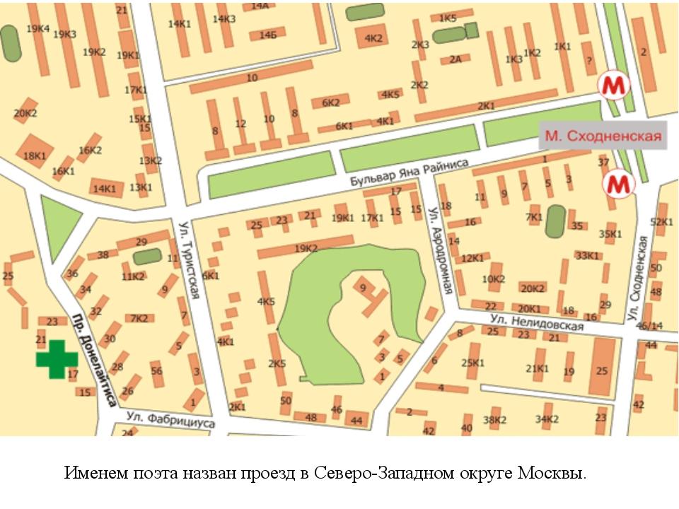 Именем поэта назван проезд в Северо-Западном округе Москвы.