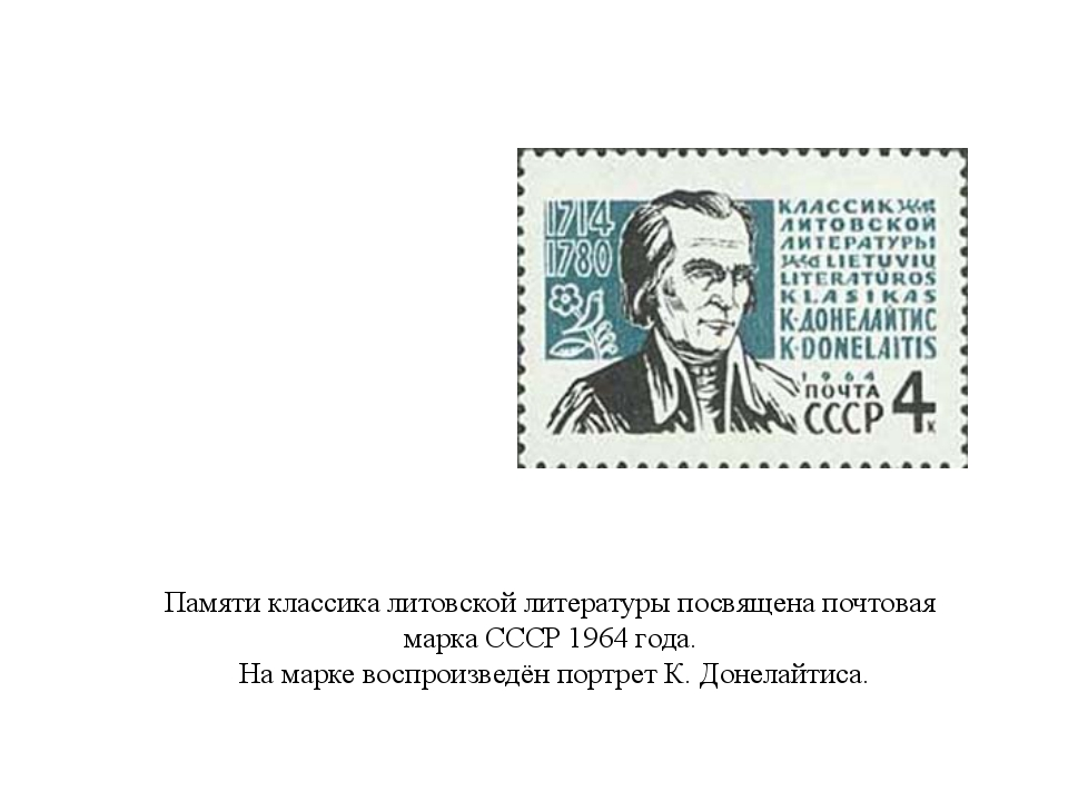 Памяти классика литовской литературы посвящена почтовая марка СССР 1964 года....