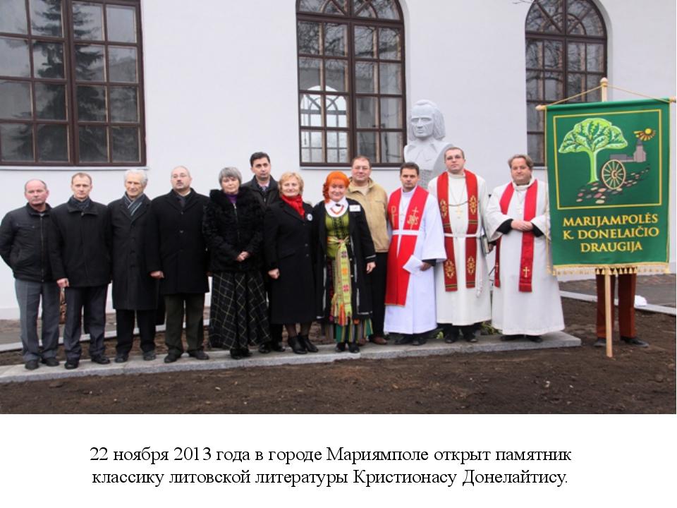 22 ноября 2013 года в городе Мариямполе открыт памятник классику литовской ли...