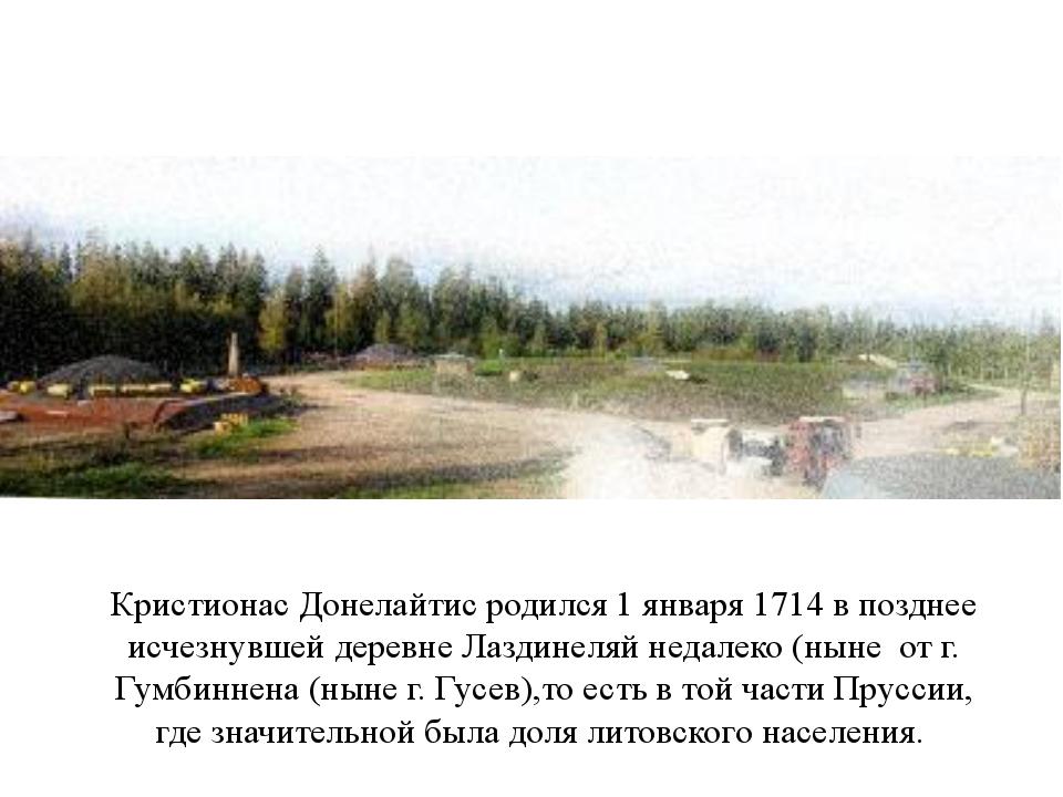 Кристионас Донелайтис родился 1 января 1714 в позднее исчезнувшей деревне Лаз...