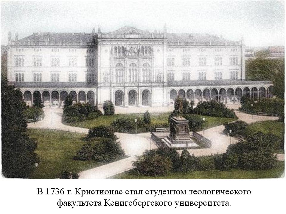 В 1736 г. Кристионас стал студентом теологического факультета Кенигсбергского...