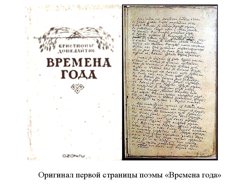 Оригинал первой страницы поэмы «Времена года»