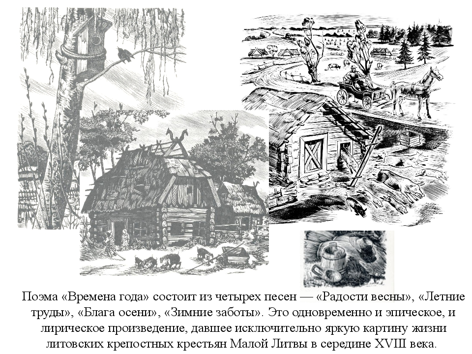Поэма «Времена года» состоит из четырех песен — «Радости весны», «Летние труд...