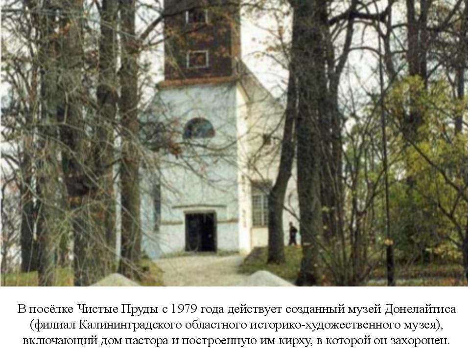 В посёлке Чистые Пруды с 1979 года действует созданный музей Донелайтиса (фил...