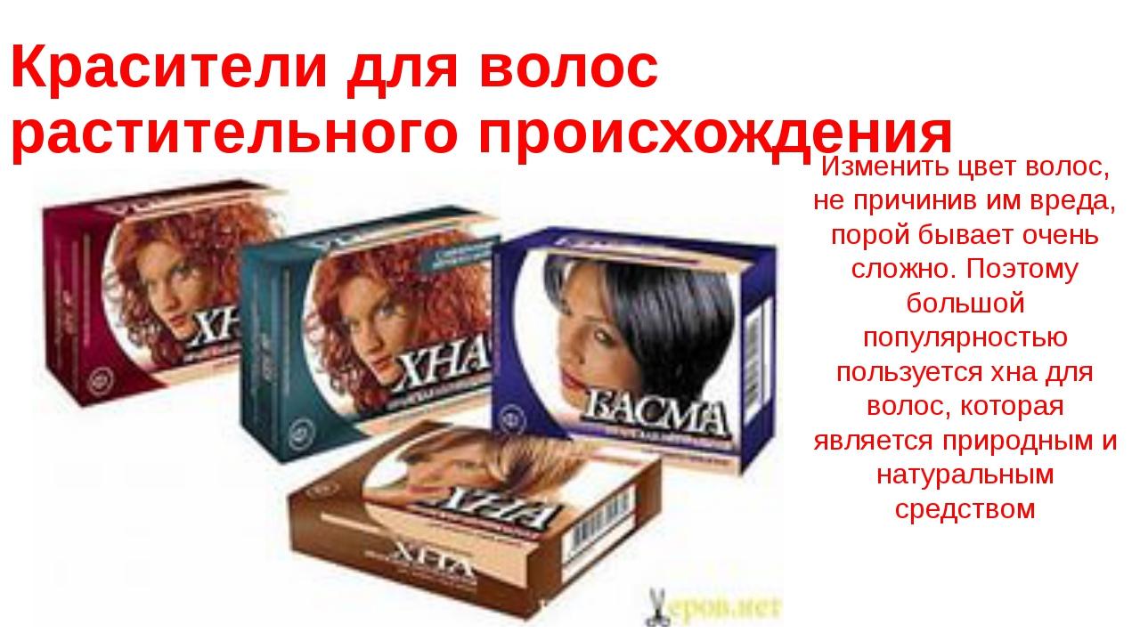 Красители для волос растительного происхождения Изменить цвет волос, не причи...