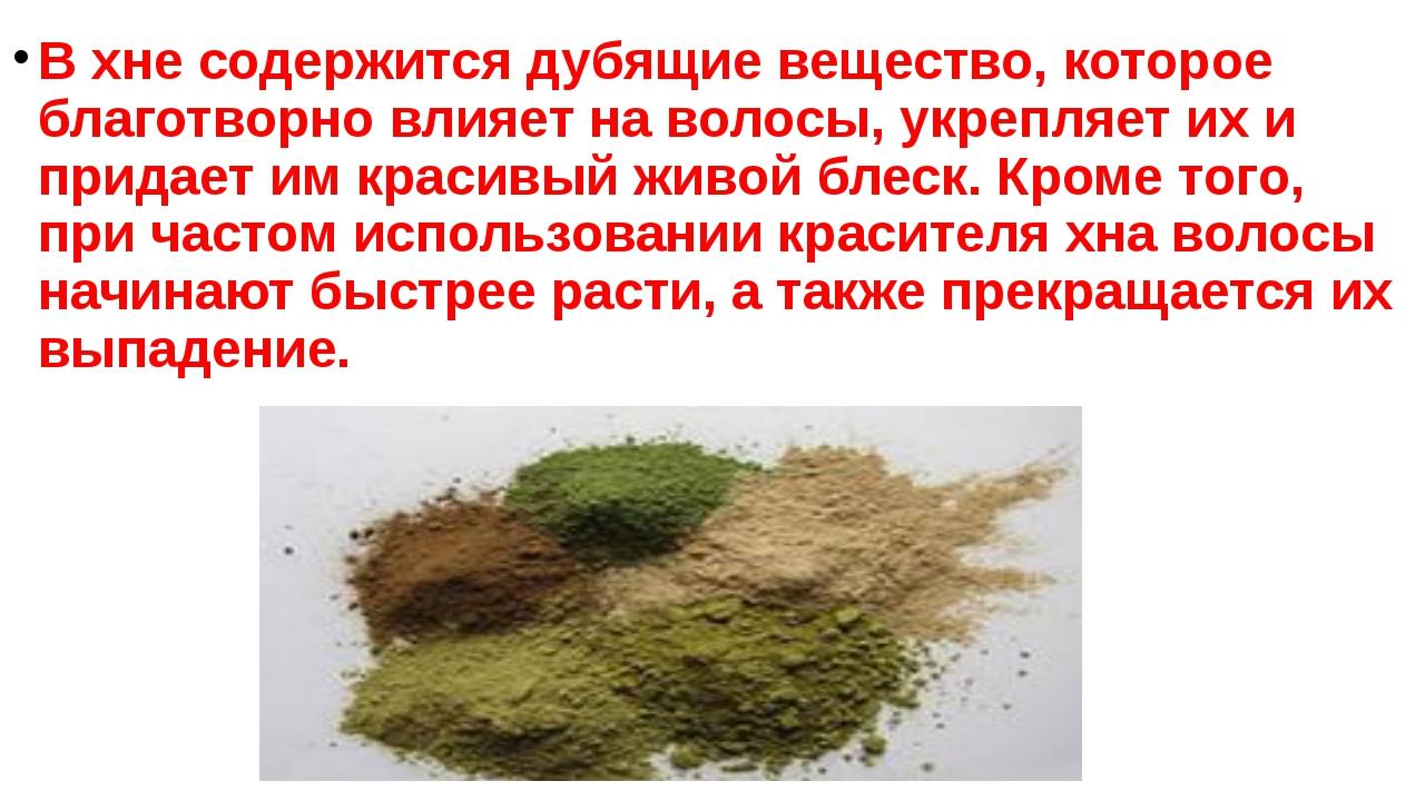 В хне содержится дубящие вещество, которое благотворно влияет на волосы, укре...