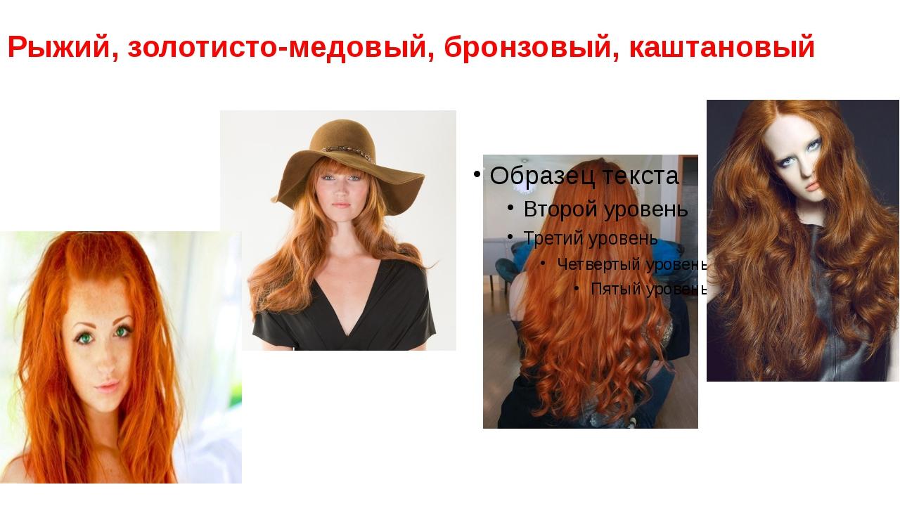Рыжий, золотисто-медовый, бронзовый, каштановый
