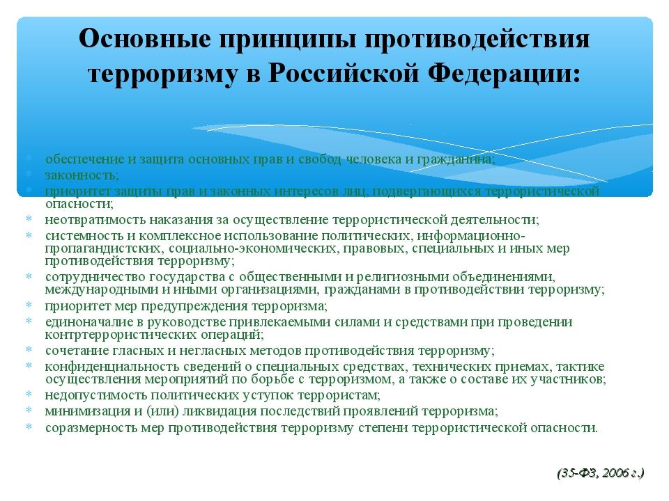 обеспечение и защита основных прав и свобод человека и гражданина; законность...