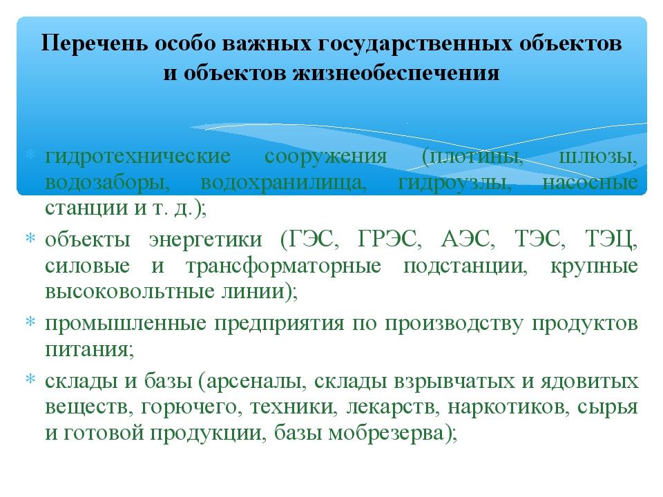 гидротехнические сооружения (плотины, шлюзы, водозаборы, водохранилища, гидро...