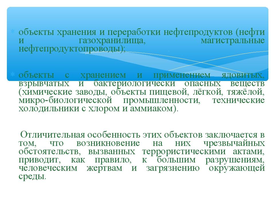 объекты хранения и переработки нефтепродуктов (нефти и газохранилища, магистр...