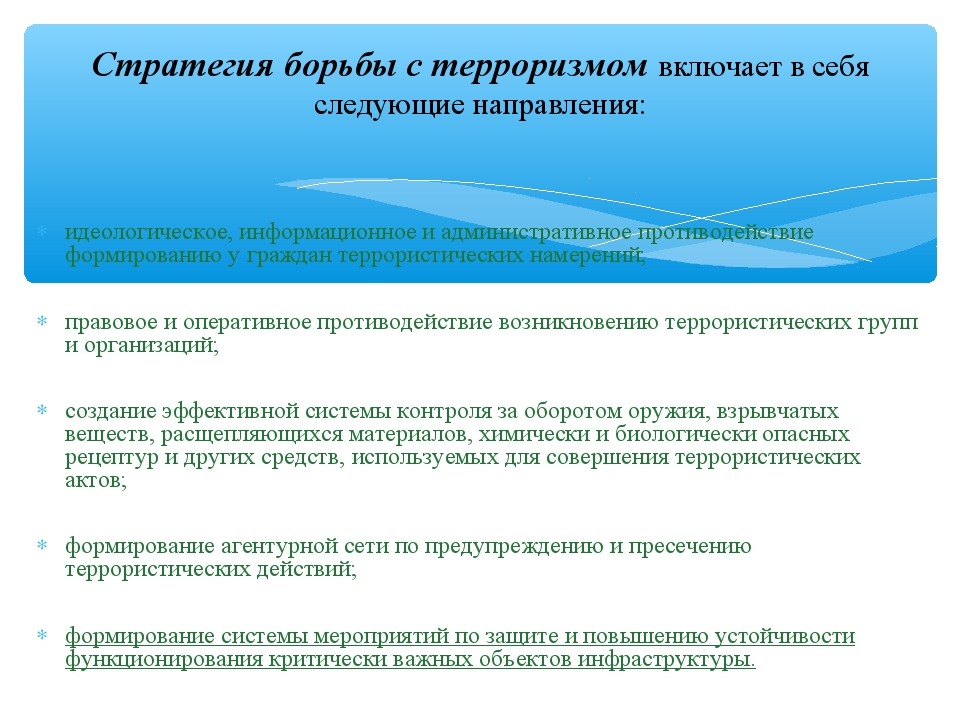 идеологическое, информационное и административное противодействие формировани...