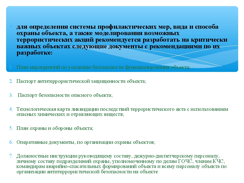 для определения системы профилактических мер, вида и способа охраны объекта,...