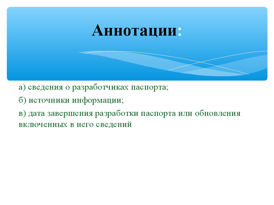 а) сведения о разработчиках паспорта; б) источники информации; в) дата за...