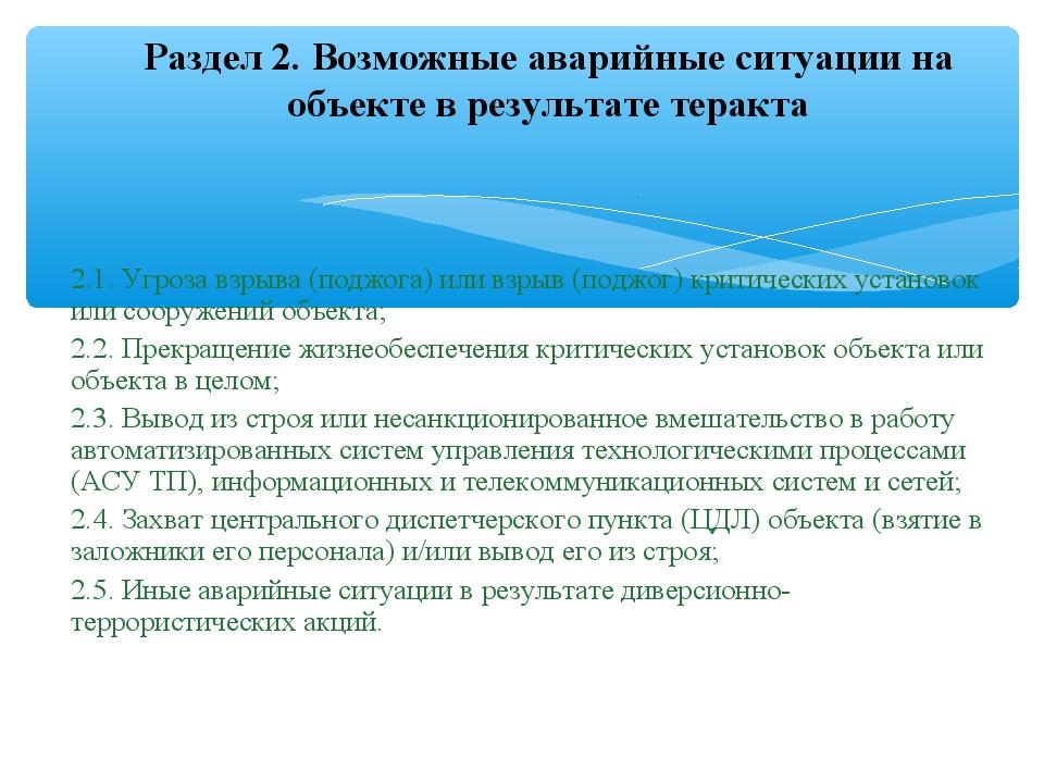 2.1. Угроза взрыва (поджога) или взрыв (поджог) критических установок или с...