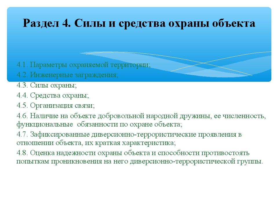 4.1. Параметры охраняемой территории; 4.2. Инженерные заграждения; 4.3. С...