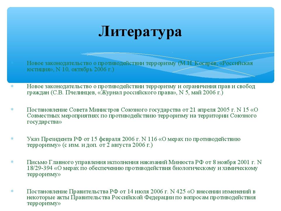 Новое законодательство о противодействии терроризму (М.Н. Косарев, «Российска...